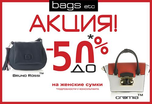 24e5636d80fc СКИДКА до 50% на женские сумки BRUNO ROSSI и CROMIA в BAGS etc! -