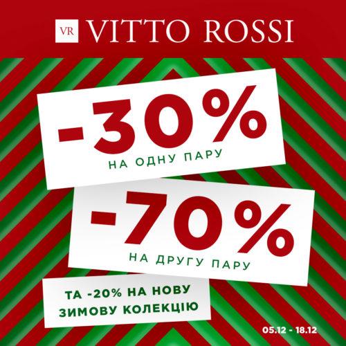 Отримуйте ЗНИЖКИ -30% та -70% на взуття y Vitto Rossi ! У період з 5 по 18  грудня 2017 року одночасно діють 4 акції  1. При покупці зимового взуття  або ... 6dafbb546cdb0