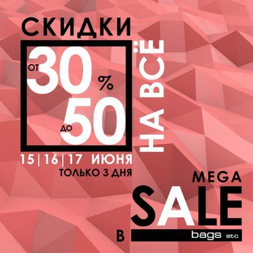 Мега розпродаж в BAGS etc! - af0198e69d254